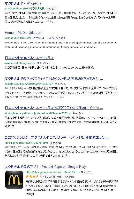 PC版Googleの「マクドナルド」検索結果01