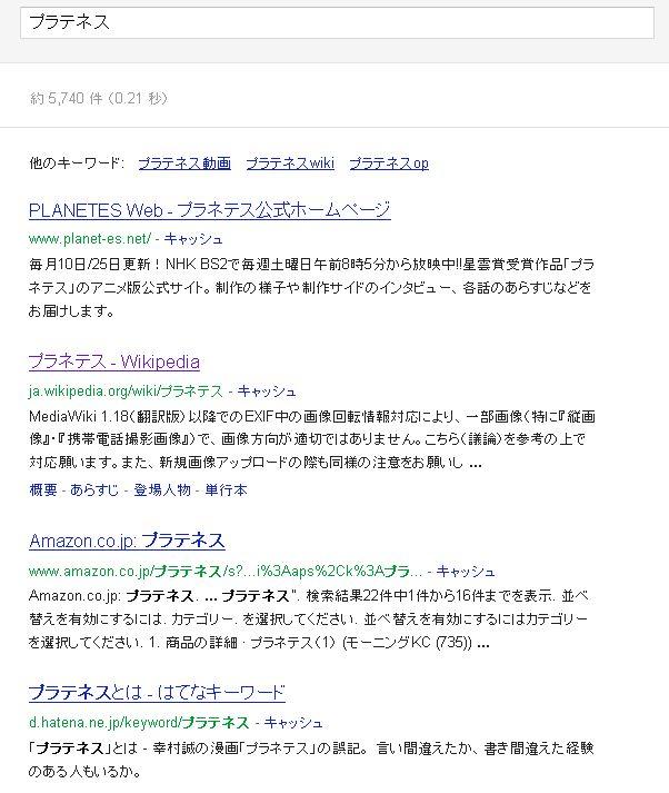 「プラネテス」検索結果01