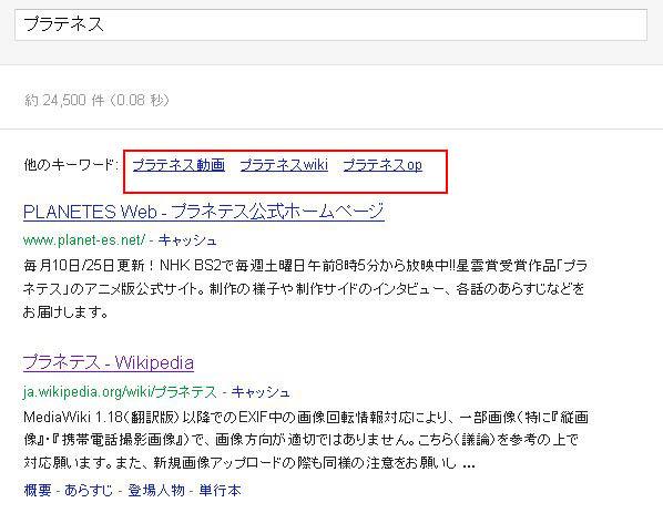 「プラテネス」検索結果02