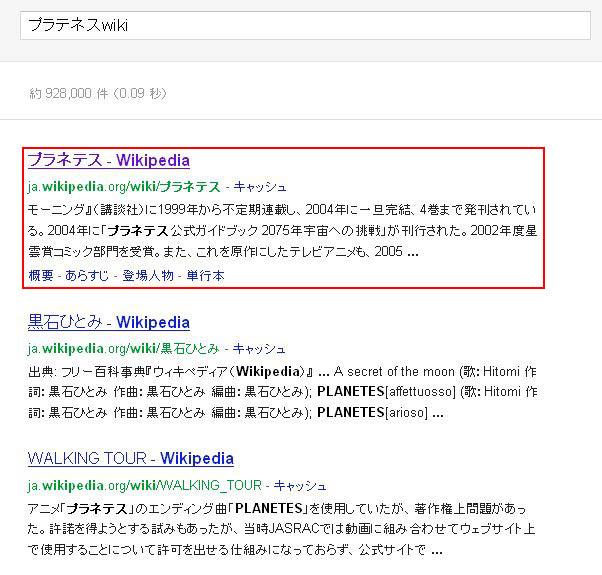 「プラテネスwiki」の検索結果01