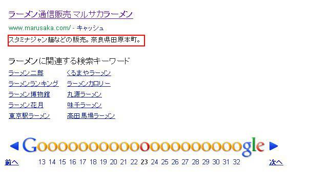 Google「ラーメン」検索結果01