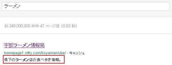 Google「ラーメン」検索結果02