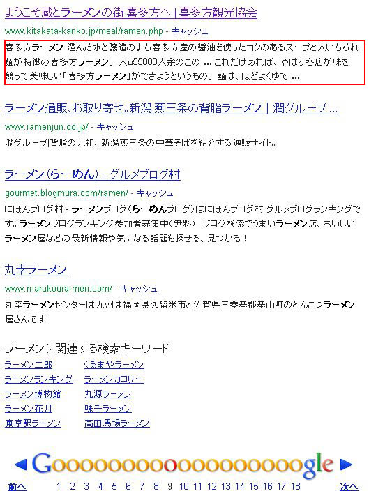 Google「ラーメン」検索結果03