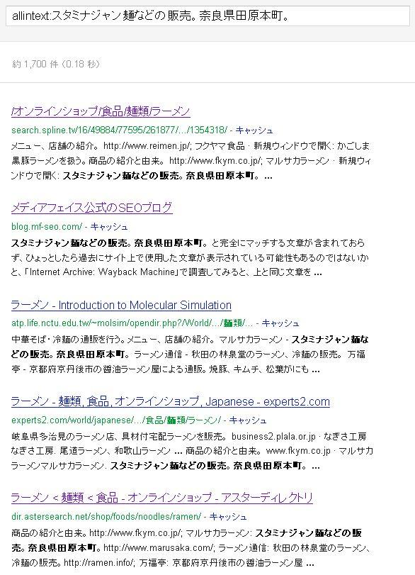 allintextの検索結果01