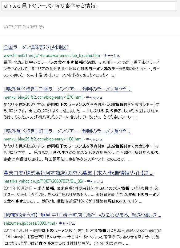 allintextでの検索結果02