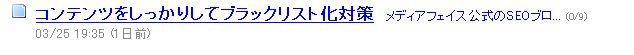 晴錬雨読さんのSEO記事