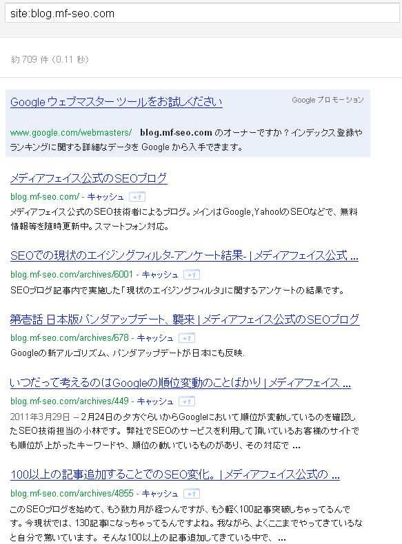 SEOブログのインデックス数20111115