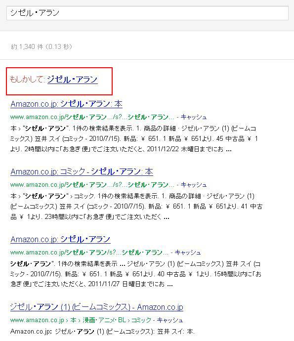 「シゼル・アラン」検索結果01