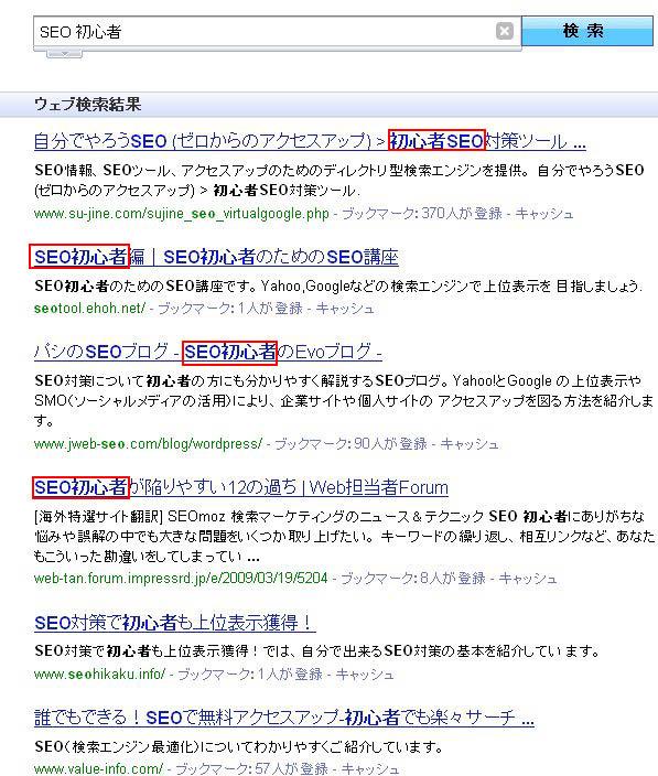 「SEO 初心者」の検索結果