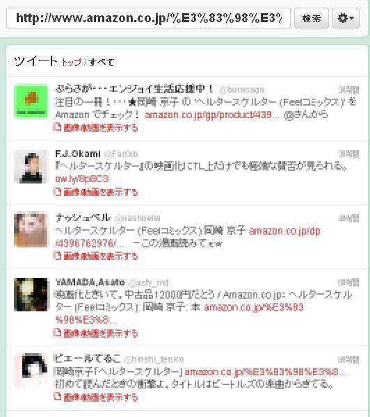 twitterでのツイート02