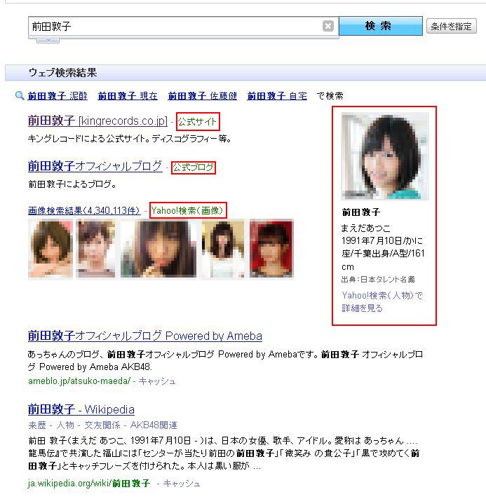 Yahoo!「前田敦子」の検索結果画面01