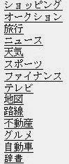 Yahoo!のリンク