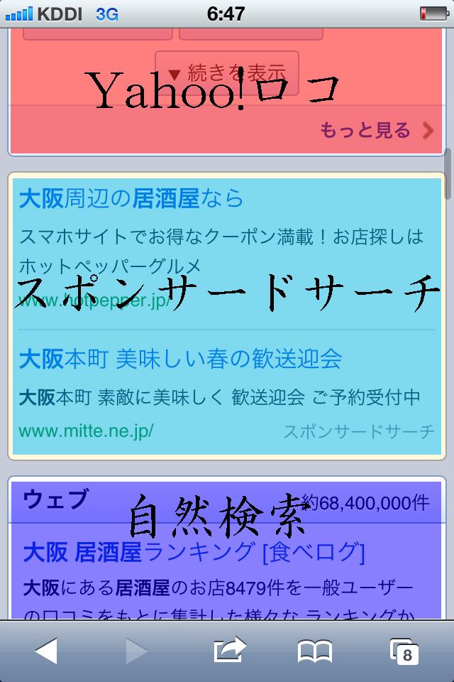 スマートフォン版Yahoo!のロコ表示02