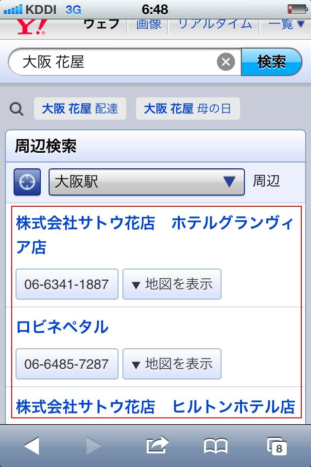 スマートフォン版Yahoo!のロコ表示01