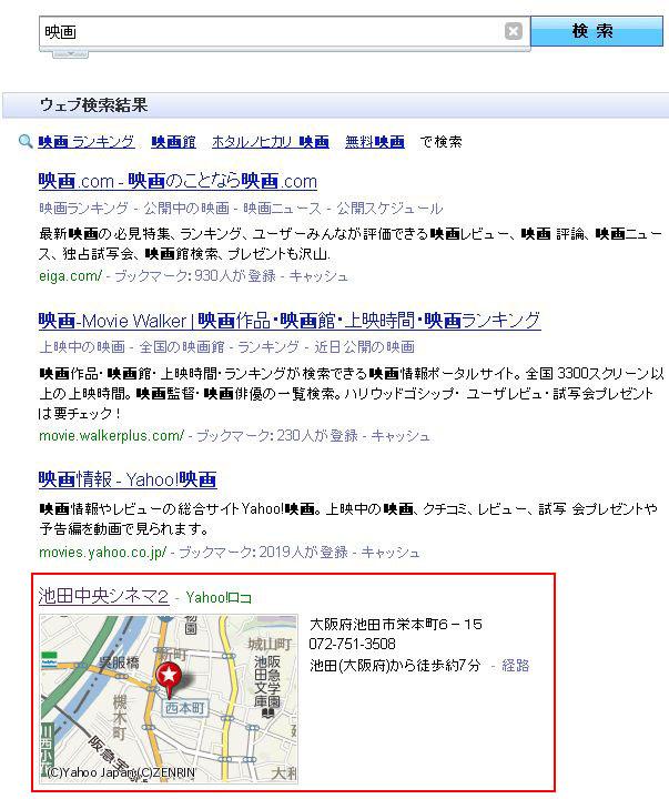 Yahoo!「映画」検索結果001