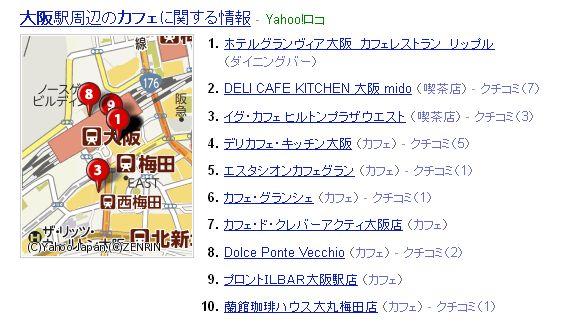 Yahoo!ロコ表示001