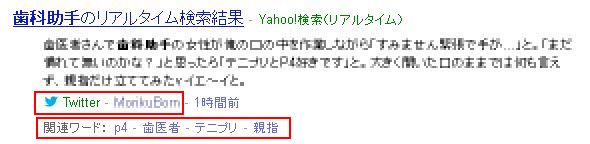 Yahoo!検索結果「リアルタイム」表示001