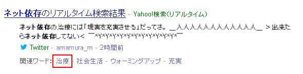 Yahoo!検索結果「リアルタイム」表示002