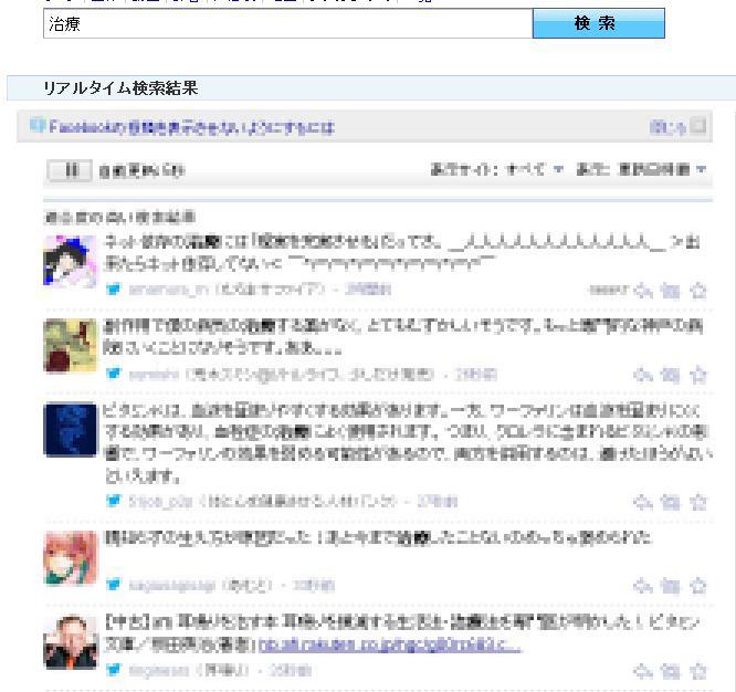 Yahoo!リアルタイム検索結果ページ001