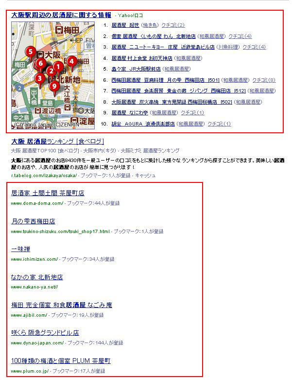 「大阪 居酒屋」のYahoo!検索結果01
