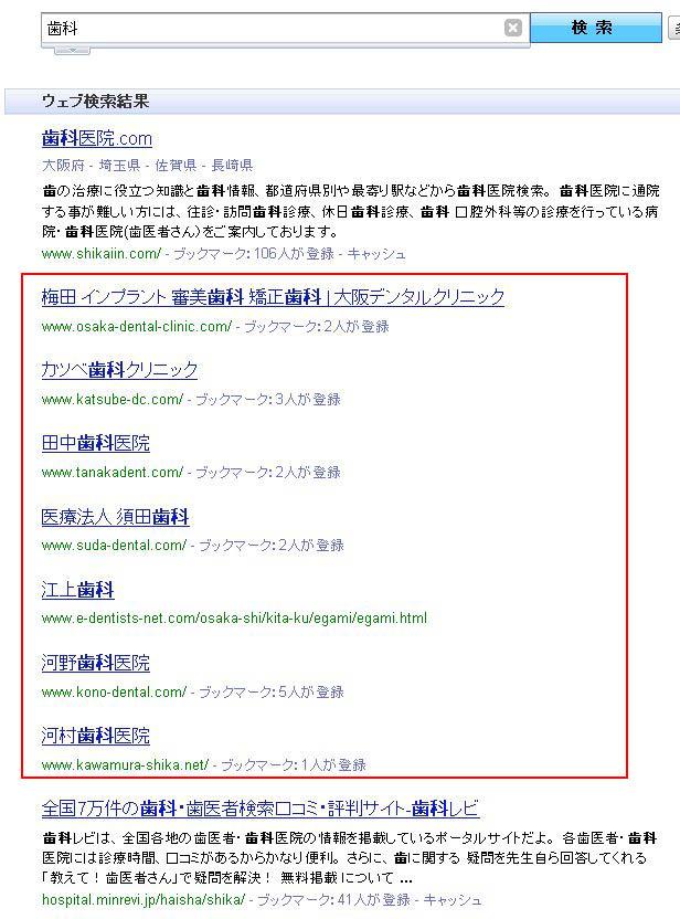 「歯科」のYahoo!検索結果01