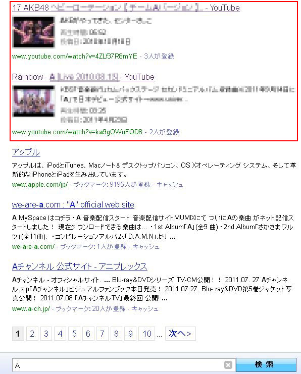 「A」のGoogle検索結果20111120