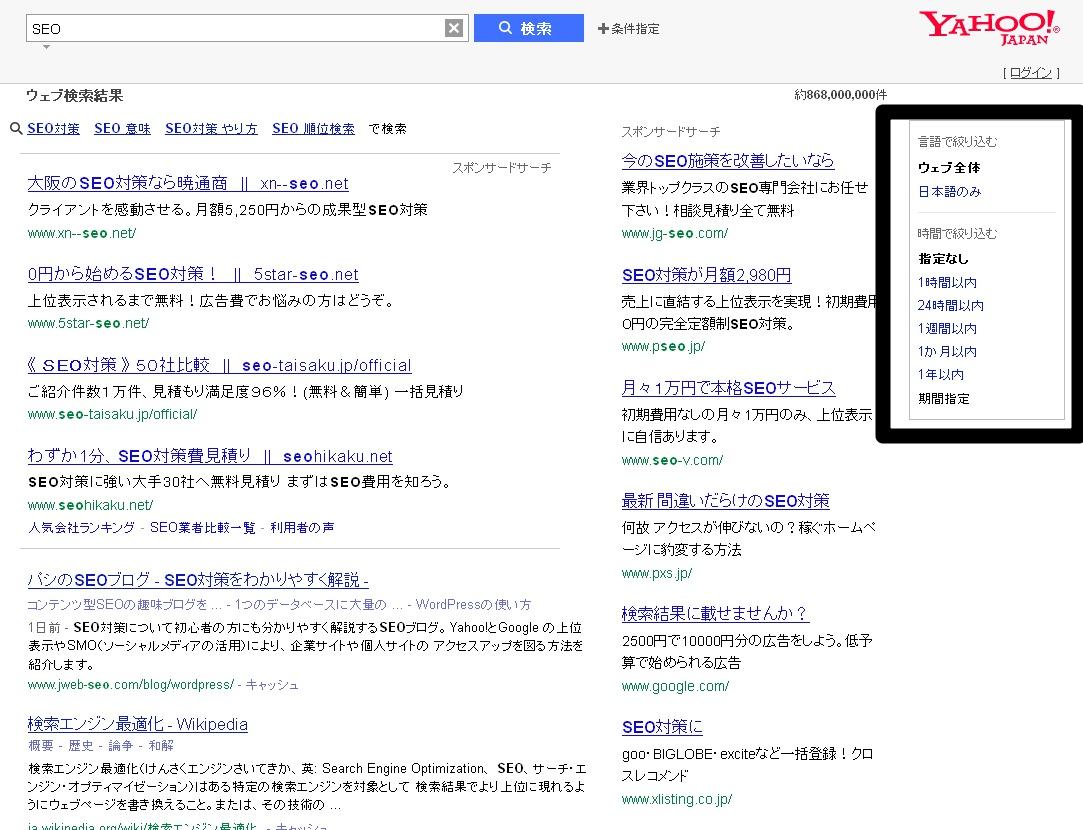 Yahoo!検索結果2012112801