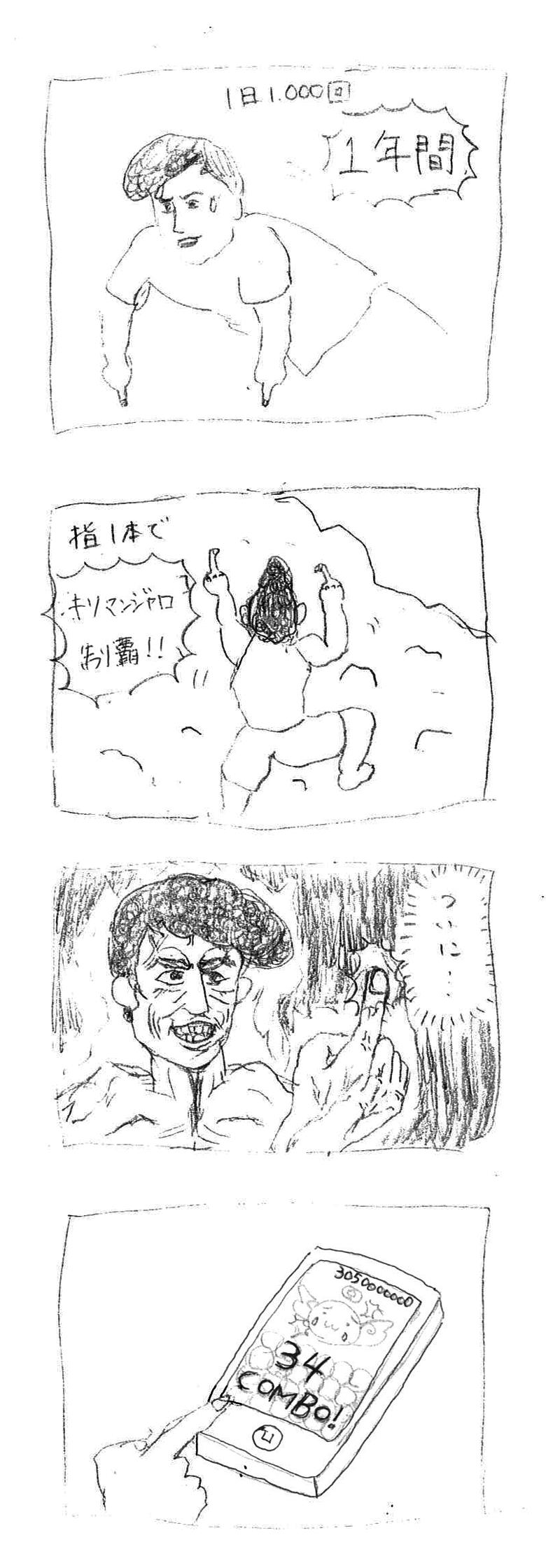 4koma-3