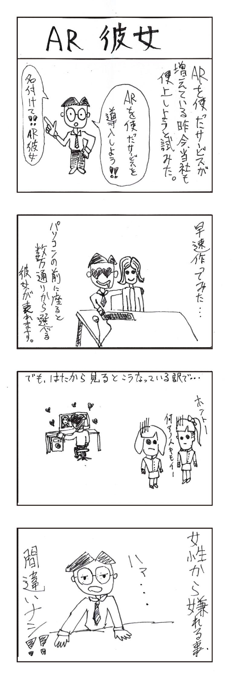 4koma-5